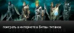 поиграть в интернете в Битвы титанов