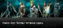 поиск игр- Битвы титанов здесь