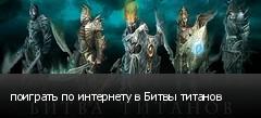 поиграть по интернету в Битвы титанов