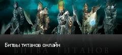 Битвы титанов онлайн