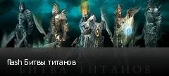 flash Битвы титанов