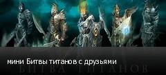 мини Битвы титанов с друзьями