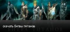 скачать Битвы титанов