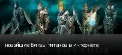 новейшие Битвы титанов в интернете