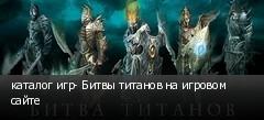 каталог игр- Битвы титанов на игровом сайте