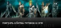 поиграть в Битвы титанов в сети