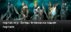 портал игр- Битвы титанов на нашем портале