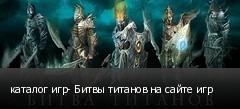 каталог игр- Битвы титанов на сайте игр