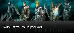 Битвы титанов на русском