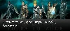 Битвы титанов , флеш игры - онлайн, бесплатно