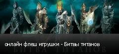 онлайн флеш игрушки - Битвы титанов
