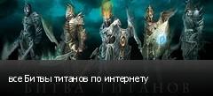 все Битвы титанов по интернету