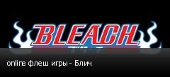 online флеш игры - Блич