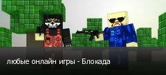 любые онлайн игры - Блокада