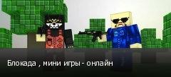 Блокада , мини игры - онлайн
