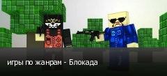 игры по жанрам - Блокада