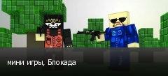 мини игры, Блокада