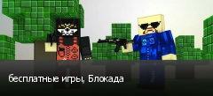 бесплатные игры, Блокада