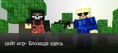 сайт игр- Блокада здесь