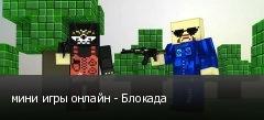 мини игры онлайн - Блокада
