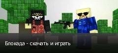 ������� - ������� � ������
