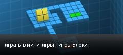 играть в мини игры - игры Блоки