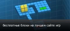 бесплатные блоки на лучшем сайте игр