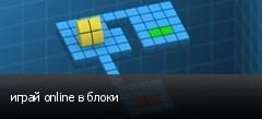 играй online в блоки