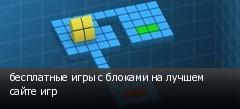 бесплатные игры с блоками на лучшем сайте игр