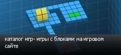 каталог игр- игры с блоками на игровом сайте