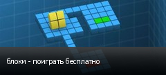 блоки - поиграть бесплатно