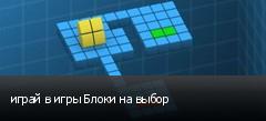 играй в игры Блоки на выбор