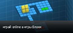 играй online в игры Блоки