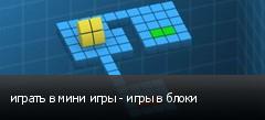 играть в мини игры - игры в блоки
