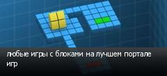 любые игры с блоками на лучшем портале игр