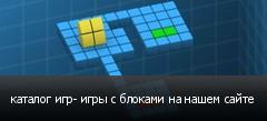 каталог игр- игры с блоками на нашем сайте