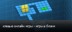 клевые онлайн игры - игры в блоки