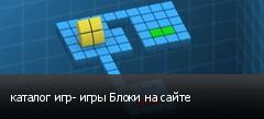 каталог игр- игры Блоки на сайте