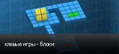 клевые игры - блоки