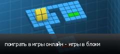 поиграть в игры онлайн - игры в блоки
