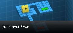 мини игры, блоки