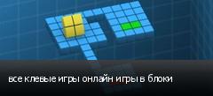 все клевые игры онлайн игры в блоки