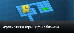 играть в мини игры - игры с блоками