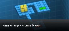 каталог игр - игры в блоки