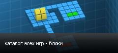 каталог всех игр - блоки