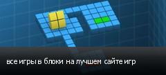 все игры в блоки на лучшем сайте игр