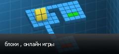 блоки , онлайн игры