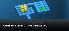 клевые игры в блоки бесплатно