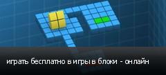 играть бесплатно в игры в блоки - онлайн