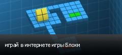 играй в интернете игры Блоки